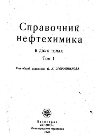 Справочник нефтехимика (Огородников) - часть 1