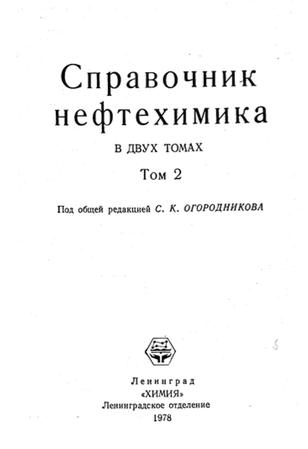 Справочник нефтехимика (Огородников) - часть 2