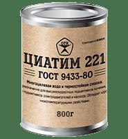 Термостойкая смазка циатим 221