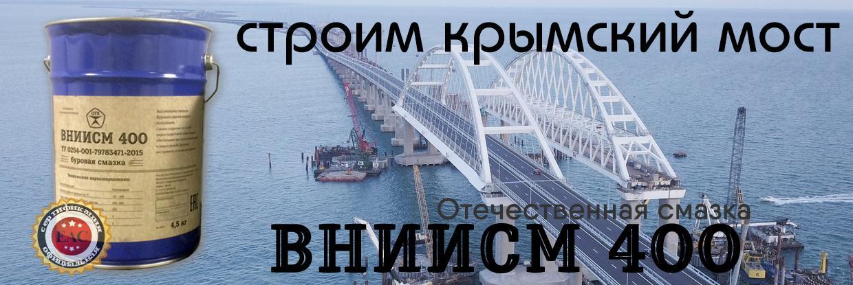 вниисм 400